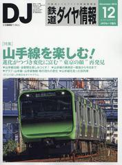 [書籍]/鉄道ダイヤ情報 2016年12月号/交通新聞社/NEOBK-2022377