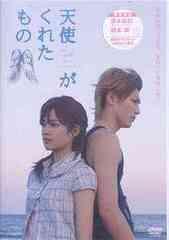 送料無料有/[DVD]/天使がくれたもの/邦画/PCBG-50981