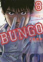 [書籍]/BUNGO -ブンゴ- 8 (ヤングジャンプコミックス)/二宮裕次/著/NEOBK-2023266