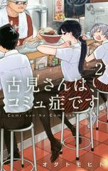 [書籍]/古見さんは、コミュ症です。 2 (少年サンデーコミックス)/オダトモヒト/著/NEOBK-2023354