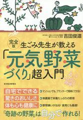 送料無料有/[書籍]/生ごみ先生が教える「元気野菜づくり」超入門/吉田俊道/著/NEOBK-2104234