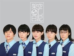 送料無料 ゆうメール不可/[DVD]/架空OL日記 DVD-BOX/TVドラマ/PCBG-61470