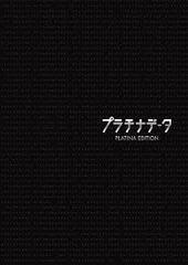 送料無料有/[DVD]/プラチナデータ プラチナ・エディション/邦画/TDV-23235D