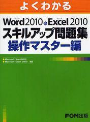 送料無料有/[書籍]/よくわかるMicrosoft Word 2010 & Microsoft Excel 2010スキルアップ問題集 操作マスター編 (よくわかる)/富士通エフ