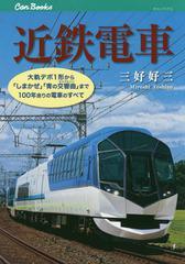 送料無料有/[書籍]/近鉄電車 大軌デボ1形から「しまかぜ」「青の交響曲」まで100年余りの電車のすべて (キャンブックス 鉄道 159)/三好好