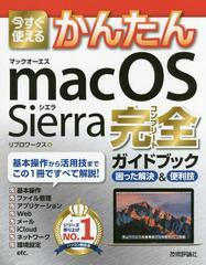 送料無料有/[書籍]/今すぐ使えるかんたんmacOS Sierra完全(コンプリート)ガイドブック 困った解決&便利技/リブロワークス/著/NEOBK-20162