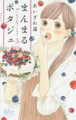 [書籍]/まんまるポタジェ 5 (マーガレットコミックス)/あいざわ遥/著/NEOBK-2023291