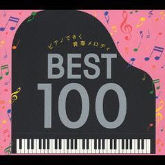 送料無料有/[CD]/角聖子/ピアノできく青春メロディ ベスト100/KICS-1247