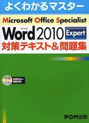 送料無料有/[書籍]Microsoft Office Specialist Microsoft Word 2010 Expert対策テキスト&問題集 (よくわかるマスター)/富士通エフ・オー