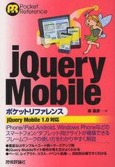 送料無料有/[書籍]/jQuery Mobileポケットリファレンス (Pocket)/森直彦/著/NEOBK-1072244