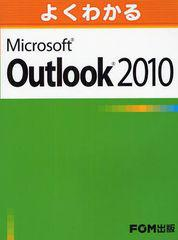送料無料有/[書籍]/よくわかるMicrosoft Outlook 2010/富士通エフ・オー・エム株式会社/NEOBK-1214396