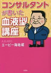 [書籍]/コンサルタントが書いた血液型講座/エービー海老尾/著/NEOBK-2004980