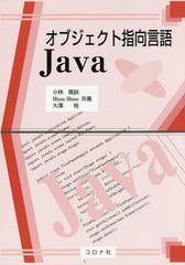 送料無料有/[書籍]/オブジェクト指向言語Java/小林貴訓/共著 HtooHtoo/共著 大澤裕/共著/NEOBK-2012980