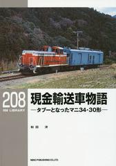 送料無料有/[書籍]/現金輸送車物語 タブーとなったマニ34・30形 (RM LIBRARY 208)/和田洋/著/NEOBK-2032404