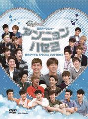送料無料/[DVD]/国民トークショー アンニョンハセヨ -男性アイドルSPECIAL・DVD-BOX II-/バラエティ/TDV-24060D