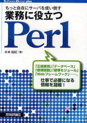 送料無料有/[書籍]/もっと自在にサーバを使い倒す業務に役立つPerl (Software Design plusシリーズ)/木本裕紀/NEOBK-1232501