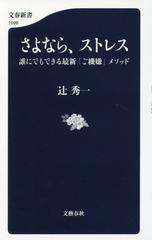 [書籍]/さよなら、ストレス 誰にでもできる最新「ご機嫌」メソッド (文春新書)/辻秀一/著/NEOBK-2017109