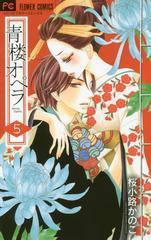 [書籍]/青楼オペラ 5 (フラワーコミックス)/桜小路かのこ/著/NEOBK-2023381