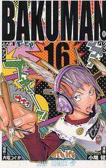 [書籍]/バクマン。 16 (ジャンプコミックス)/大場つぐみ/原作 小畑健/漫画/NEOBK-1056174