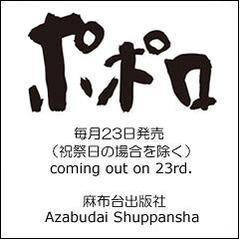 [書籍]/ポポロ 2017年8月号 【付録】 Hey! Say! JUMP / Sexy Zone ビッグピンナップ/麻布台出版社/NEOBK-2020966