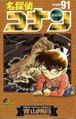 [書籍]/名探偵コナン 91 (少年サンデーコミックス)/青山剛昌/著/NEOBK-2023358
