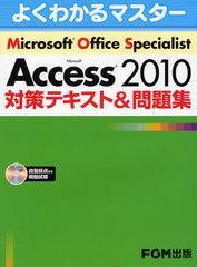 送料無料有/[書籍]Microsoft Office Specialist Microsoft Access 2010対策テキスト&問題集 (よくわかるマスター)/富士通エフ・オー・エ