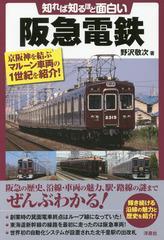 送料無料有/[書籍]/知れば知るほど面白い阪急電鉄/野沢敬次/著/NEOBK-2021775