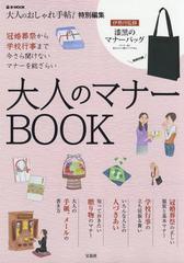 送料無料有/[書籍]/大人のマナーBOOK (e-MOOK)/宝島社/NEOBK-2201312