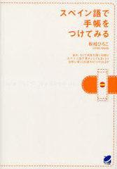 送料無料有/[書籍]/スペイン語で手帳をつけてみる/秋枝ひろこ/著/NEOBK-1057330