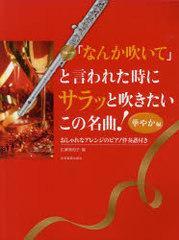 送料無料有/[書籍]「なんか吹いて」と言われた時にサラッと吹きたいこの名曲! フルート 華やか編/広瀬美和子/編/NEOBK-1060994