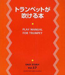 [書籍]トランペットが吹ける本 トランペット初心者のためのとてもやさしい教則本 (EASY STUDY Vol.17)/秋田透/著/NEOBK-1241226