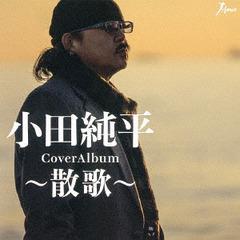送料無料有/[CD]/小田純平/CoverAlbum〜散歌〜/YZWG-5014