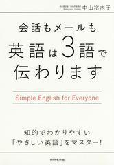 送料無料有/[書籍]/会話もメールも英語は3語で伝わります Simple English for Everyone/中山裕木子/著/NEOBK-2014748