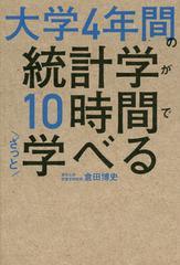[書籍]/大学4年間の統計学が10時間でざっと学べる/倉田博史/著/NEOBK-2121180