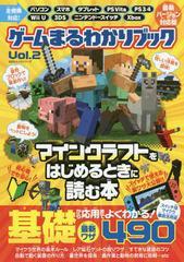 [書籍]/ゲームまるわかりブック   2 (100%ムックシリーズ)/晋遊舎/NEOBK-2203100