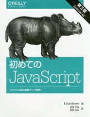 送料無料有/[書籍]/初めてのJavaScript ES2015以降の最新ウェブ開発 / 原タイトル:Learning JavaScript 原著第3版の翻訳/EthanBrown/著