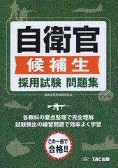 送料無料有/[書籍]自衛官候補生採用試験問題集/自衛官採用試験研究会/編著/NEOBK-1213799