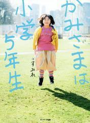 [書籍]/かみさまは小学5年生/すみれ/著/NEOBK-2200375