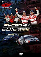 送料無料有/SUPER GT 2012 総集編/モーター・スポーツ/TDV-22386D