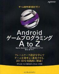 送料無料有/[書籍]/AndroidゲームプログラミングA to Z ゲーム制作者を目ざそう! / 原タイトル:Beginning Android Games/MarioZechner/著