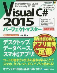 送料無料有/[書籍]/Visual C# 2015パーフェクトマスター Microsoft Visual Studio Community 2015版 (Perfect Master 166)/金城俊哉/著/N