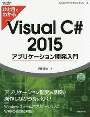 送料無料有/[書籍]/ひと目でわかるVisual C# 2015アプリケーション開発入門 (MSDNプログラミングシリーズ)/伊藤達也/著/NEOBK-2018306
