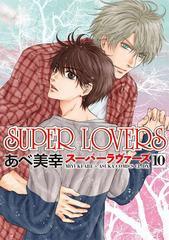 [書籍]/SUPER LOVERS 10 【通常版】 (あすかコミックスCL-DX)/あべ美幸/著/NEOBK-2022970
