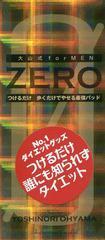 送料無料有/[書籍]/大山式 for MEN ZERO つけるだけ 歩くだけでやせる最強のパッド/大山良徳/NEOBK-2042250