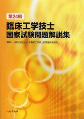 送料無料有/[書籍]臨床工学技士国家試験問題解説集 第24回/日本臨床工学技士教育施設協議会/編集/NEOBK-1067035
