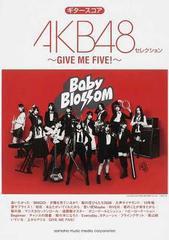 送料無料有/[書籍]楽譜 AKB48ベストセレクション/GI (ギタースコア)/ヤマハミュージックメディア/NEOBK-1218067