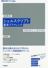 送料無料有/[書籍]/シェルスクリプト基本リファレンス #!/bin/shで、ここまでできる (WEB+DB PRESS plusシリーズ)/山森丈範/著/NEOBK-205