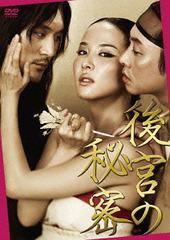 送料無料有/[DVD]/後宮の秘密 [廉価版]/洋画/PHNE-300303