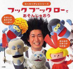[書籍]フックブックローであそんじゃおう (わくわくテレビシリーズ)/NHKエデュケーショ/NEOBK-1090260