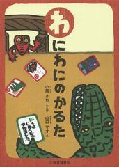 [書籍]/わにわにのかるた/小風 さち ことば 山口 マオ/え/NEOBK-2015684